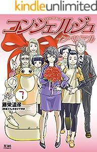コンシェルジュインペリアル 7巻 (ゼノンコミックス)