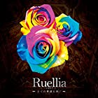Ruellia ~全ての華達に捧ぐ~(在庫あり。)