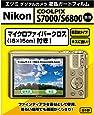 【アマゾンオリジナル】 ETSUMI 液晶保護フィルム デジタルカメラ液晶ガードフィルム Nikon COOLPIX S7000/S6800専用 ETM-9198