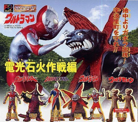 HGシリーズ ウルトラマン6 超戦...