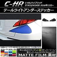 AP テールライトアンダーステッカー マット調 トヨタ C-HR NGX10/NGX50 ハイブリッド可 2016年12月~ レッド AP-CFMT1064-RD