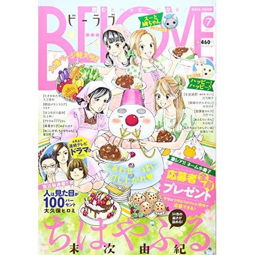 BE-LOVE(ビーラブ) 2017年 4/1 号 [雑誌]