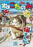 月刊ねこだのみVol.7(2016年6月24日発売) [雑誌]