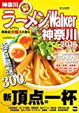ラーメンWalker神奈川2016<ラーメンWalker> (ウォーカームック) -