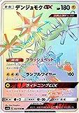 ポケモンカードゲームSM/デンジュモクGX(HR)/GXバトルブースト
