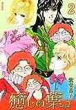 癒しの葉 (2)