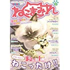 Digital Generation『ねこまみれ』 Vol.5 [雑誌]