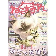 Digital Generation『ねこまみれ』 Vol.5 [雑誌] (DigitalGeneration)