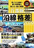 首都圏 沿線格差 2019