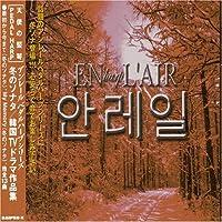 Bgm by En L'air Series (Pedal Harp) (2004-11-21)