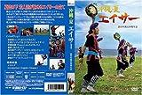 沖縄・夏 エイサー [DVD]