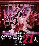 濡れた欲情 特出し21人 [Blu-ray]