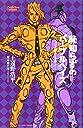 恥知らずのパープルヘイズ ―ジョジョの奇妙な冒険より― (JUMP jBOOKS)