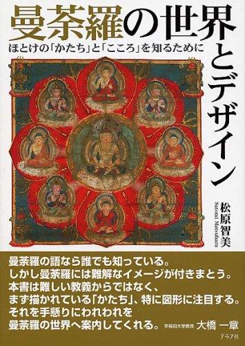 曼荼羅の世界とデザイン―ほとけの「かたち」と「こころ」を知るためにの詳細を見る