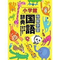 例解学習国語辞典(第10版)通常版B6判