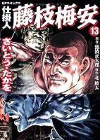 仕掛人藤枝梅安 13 (SPコミックス)
