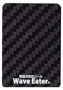 全世界700MHz~2.5GHzの広帯域に対応 電磁波吸収シ-ト (S カ-ボン柄ブラック)