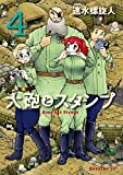 大砲とスタンプ(4) (モーニングコミックス)