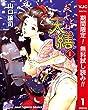 おしとね天繕 カラー版【期間限定無料】 1 (ヤングジャンプコミックスDIGITAL)