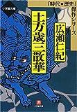 土方歳三散華 (小学館文庫―時代・歴史傑作シリーズ)