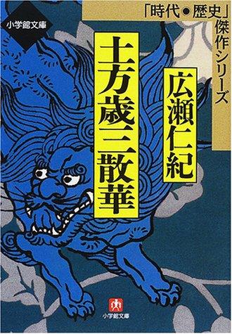 土方歳三散華 (小学館文庫―時代・歴史傑作シリーズ)の詳細を見る