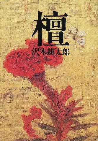 檀 (新潮文庫)