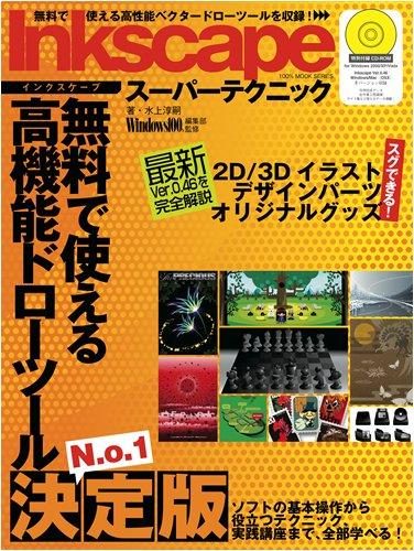Inkscapeスーパーテクニック―無料で使える高性能ベクタードローツール (100%ムックシリーズ)の詳細を見る