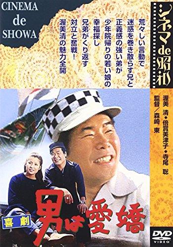 あの頃映画 「喜劇 男は愛嬌」 [DVD]