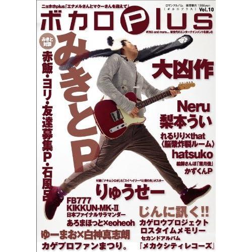 ボカロPlus Vol.10 (ロマンアルバム)