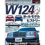 メルセデス・ベンツW124 (ハイパーレブインポート-型式別・輸入車徹底ガイド- Vol.01) (ハイパーレブインポート-型式別・輸入車徹底ガイド- (Vol.01))