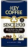 キーコーヒー Since 1920 Blend No.100 LP (豆) 200g ×2個 レギュラー(豆)