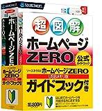 ソースネクスト ホームページZERO ガイドブック付き USBメモリ版