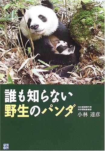 誰も知らない野生のパンダ (RYU SELECTION)の詳細を見る