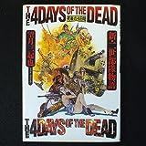 死者の四日間―新・二世部隊物語 / 望月 三起也 のシリーズ情報を見る