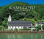 KAMI‐GOTO―五島列島上五島静かな祈りの島