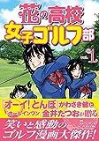 花の高校女子ゴルフ部 Vol.1 (GOLF LESSON COMIC BOOK)
