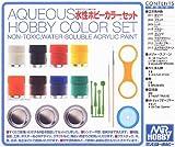 【 水性ホビーカラーセット 】 ( 筆、塗料皿、Mr.キャップオープナー付属 ) cmHS30/ よく使う8色と必要な道具をセット、すぐに使用できます。Mr.ホビー