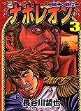 ナポレオン ―獅子の時代― (3) (ヤングキングコミックス)