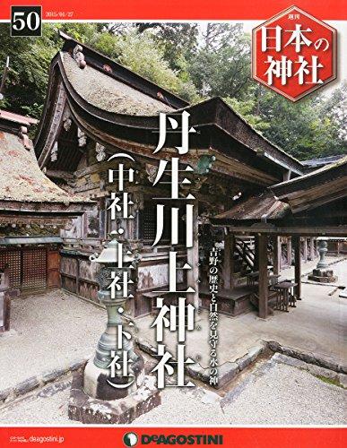 日本の神社 50号 (丹生川上神社(中社・上社・下社)) [分冊百科]