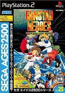SEGA AGES 2500シリーズ Vol.25 ガンスターヒーローズ~トレジャーボックス~