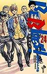 BE BLUES!~青になれ~ 24 (少年サンデーコミックス)