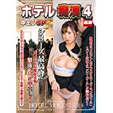 ホテル痴漢4 中出しSP [DVD]