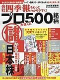 東洋経済新報社 会社四季報プロ500 2016年 新春号の画像