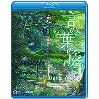 劇場アニメーション 『言の葉の庭』
