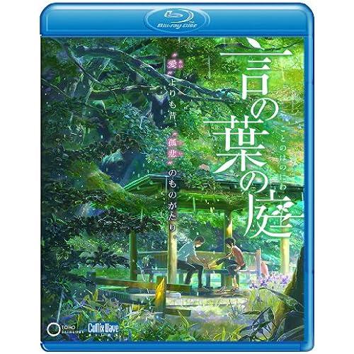 劇場アニメーション『言の葉の庭』(サウンドトラックCD付) [Blu-ray]