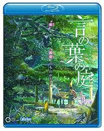 劇場アニメーション 『言の葉の庭』 (サウンドトラックCD付) [Blu-ray]