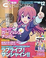 電撃G's magazine 2016年12月号