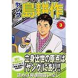 ヤング島耕作(3) (イブニングKC)