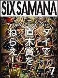 シックスサマナ 第7号 バンコクで直木賞を狙え!