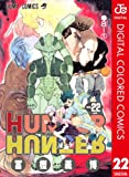 HUNTER×HUNTER カラー版 22 (ジャンプコミックスDIGITAL)